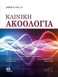 Βιβλίο Ακοολογίας Λογοθεραπείας | Κλινική Ακοολογία | Τρίμμης Νικόλαος | Trimmis Nikolaos