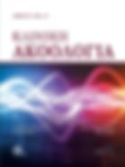 Βιβλίο Ακοολογίας Λογοθεραπείας | Κλινική Ακοολογία | Βαρηκοϊα | Τρίμμης Νικόλαος | Trimmis Nikolaos