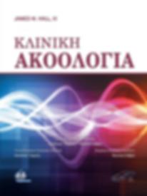 Κλινική Ακοολογία | Βιβλίο Ακοολογίας