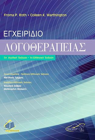 Εγχειρίδιο Λογοθεραπείας | Βιβλίο Λογοθεραπείας