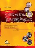 Βιβλίο Λογοθεραπείας | Σχιστίες και Κρανιοπροσωπικές Ανωμαλίες | Τρίμμης Νικόλαος | Trimmis Nikolaos