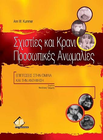Σχιστίες και Κρανιοπροσωπικές Ανωμαλίες | Βιβλίο Λογοθεραπείας
