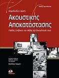 Βιβλίο Ακοολογίας Λογοθεραπείας | Ακουστική Αποκατάσταση | Τρίμμης Νικόλαος | Trimmis Nikolaos