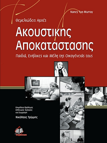 Θεμελιώδεις Αρχές Ακουστικής Αποκατάστασης | Βιβλίο Ακοολογίας Λογοθεραπείας