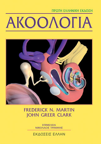 Ακοολογία | Βιβλίο Ακοολογίας Λογοθεραπείας