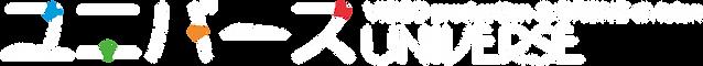 ユニバース-ロゴ02