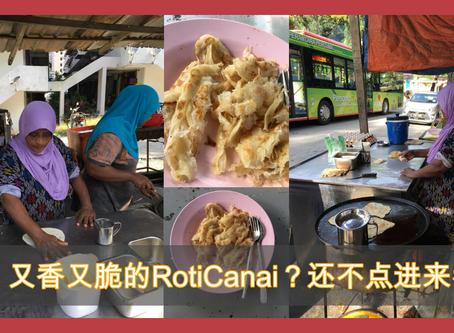 //槟城美食篇// 又香又脆的RotiCanai?还不点进来看?