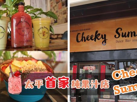 //太平美食篇// 太平首家纯果汁店 Cheeky Summer 🥤🥑🍏🍇🍉🍓