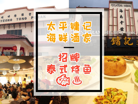 //太平美食篇// 太平镛记海鲜酒楼—招牌泰式烧鱼 🐟♨️