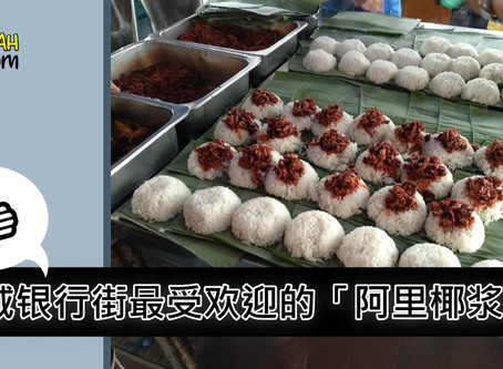 //槟城美食篇// 银行街最受欢迎的「阿里椰浆饭」!