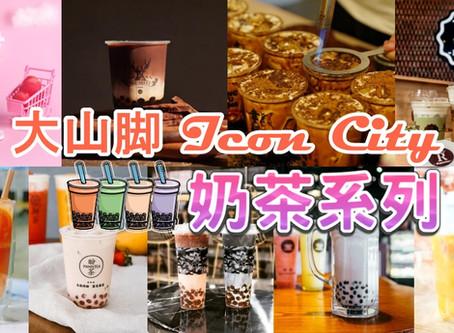 //槟城美食篇//大山脚 ICON CITY奶茶系列