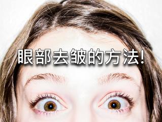 眼部去皱的方法 | 淡化岁月痕迹