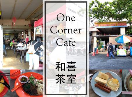 //槟城美食篇// One Corner Cafe 和喜茶室  各种美食 应有尽有!