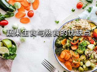 蔬果生食与熟食的优缺点