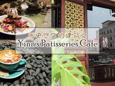 //太平美食篇// 历史悠久的建筑之 Yinn's Patisseries Cafe 😋😋