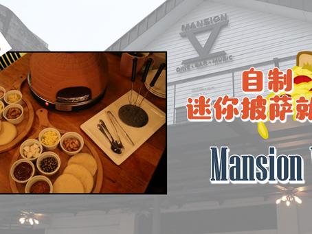 //太平美食篇// 体验自制迷你披萨就在Mansion V!
