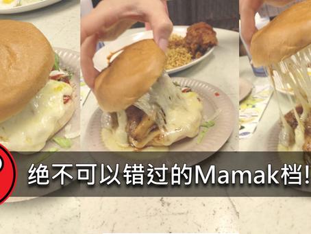 //槟城美食篇// 独特又丰富的MAMAK档