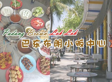 //槟城美食篇// 乐乐🍢@巴东布朗小贩中心
