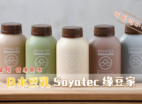 //槟城美食篇// 日本豆乳Soyatec 缘豆家 ― 一手掌握 健康美味 Drink Soya Be Happy