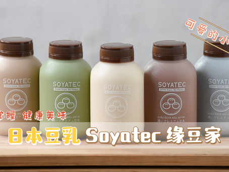 //槟城美食篇// 日本豆乳Soyatec 缘豆家 ― 一手掌握 健康美味 Drink Soya Be Happy