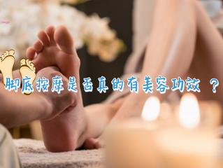 脚底按摩是否真的有美容功效 ?