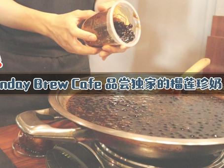 //太平美食篇// 必喝! Monday Brew Cafe 品尝独家的榴莲珍奶🥤🥤🥤