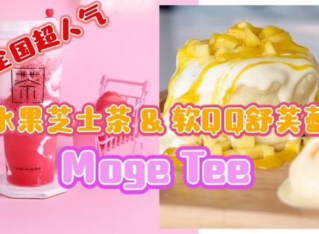 //槟城美食篇// 红遍全国超人气😍😍  🍓水果芝士茶 & 🥞 软QQ舒芙蕾 愿茶 Moge Tee