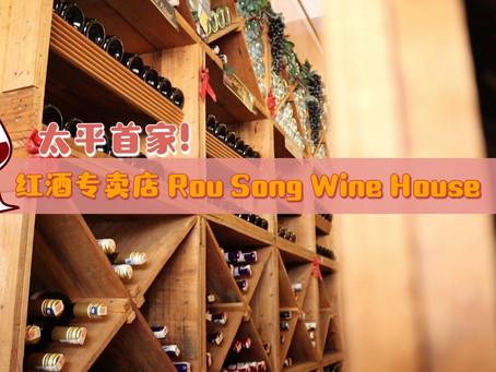 //太平美食篇// 首家红酒专卖店 Rou Song Wine House 🍷🍷