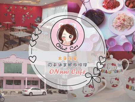 //太平美食篇// 太平可爱卡通主题咖啡馆― ONnni Cafe 🍴🎉🎈🎂