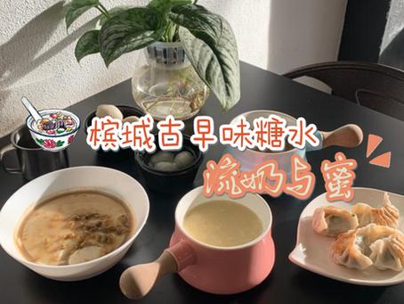 //槟城美食篇//古早味糖水 ━ 流奶与蜜糖水坊