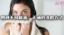 四种不同肤质,正确的洗脸方式