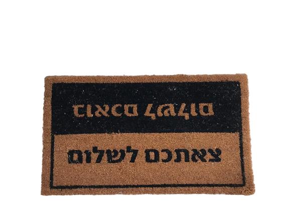 שטיח כניסה לבית לרכישה אונליין