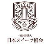 日本スイーツ協会.jpg