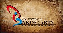 香港IBAクッキングスタジオ.jpg