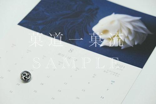 一菓流令和3年(2021年)カレンダー(大)