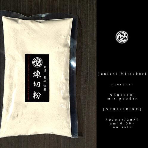 煉切粉  Junichi Mitsubori blend 300g