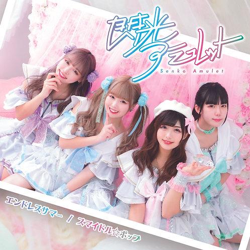3rdSingleCD「エンドレスサマー/スマイドルポップ♪」数量限定ランダム缶バッチ付き!!