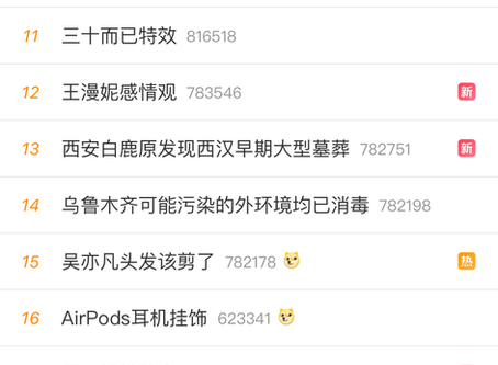 Weibo ホットサーチ#AirPods耳机挂饰# ルイ・ヴィトンのAir Podsイヤリング