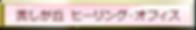たまプラーザの鍼灸院美しが丘ヒーリングオフィス