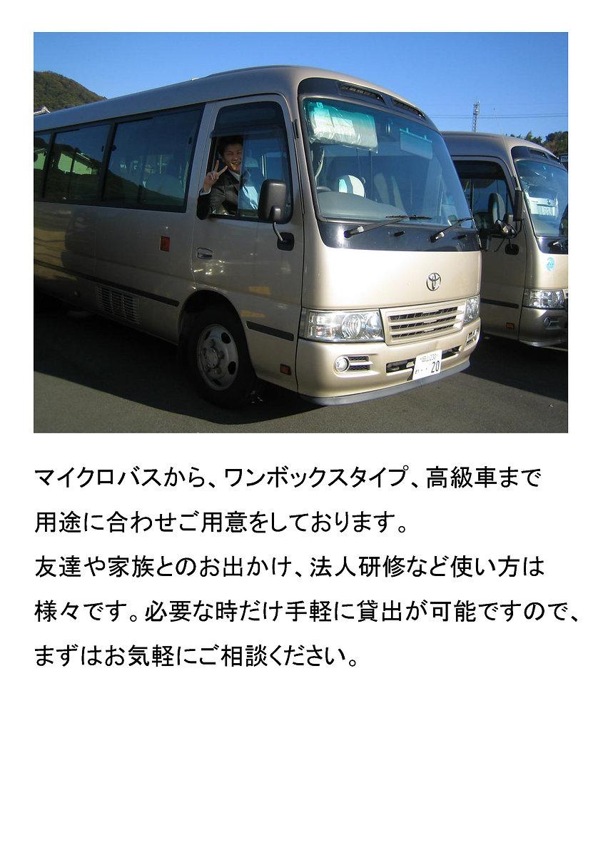 レンタカー事業001.jpg