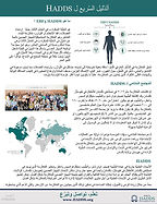 HADDS one pager Arabic.jpg