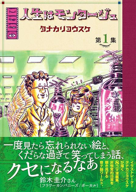8コマ漫画『人生はモンタージュ』