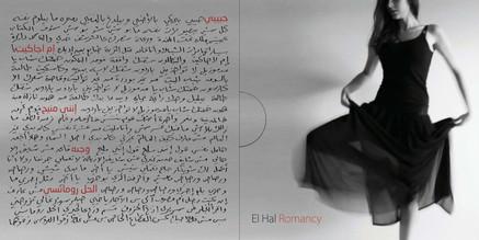 Second Album: El Hal Romancy