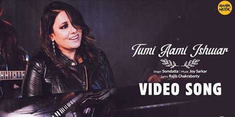 Tumi Ami Ishwar (2019)