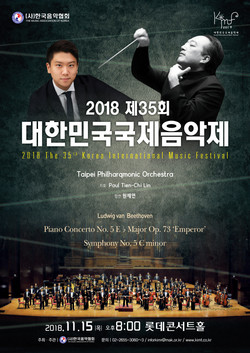 2018 35th KIMF 韓國國際音樂節