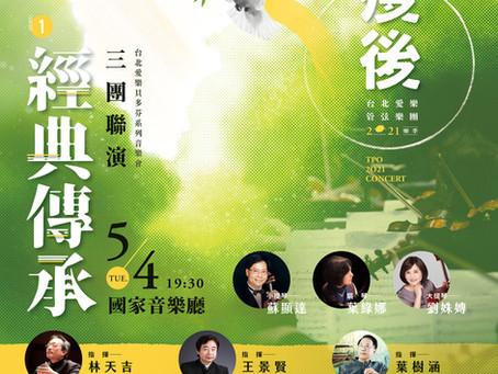 音樂會預告—2021/05/04 經典傳承 三團聯演