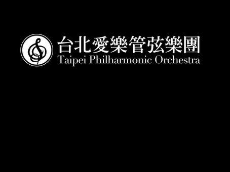 《浪漫的樂章》訪談系列之三:台北愛樂管弦樂團 首席指揮林天吉 談拉二個人體驗