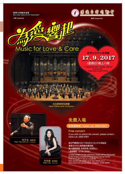 2017 香港之夜