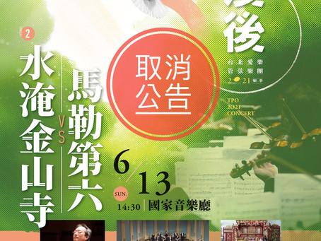 2021/6/13 台北愛樂管弦樂團 水淹金山寺 VS 馬勒第六音樂會 取消公告