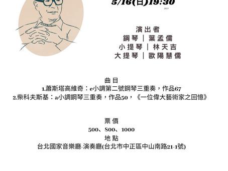 2021/5/16 台北愛樂室內樂坊 紀念名人堂之系列音樂會- 《紀念音樂會 (四) 伍牧》取消公告